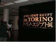 1)トリノ・エジプト展入口の様子